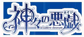 アニメ「神々の悪戯」公式サイト