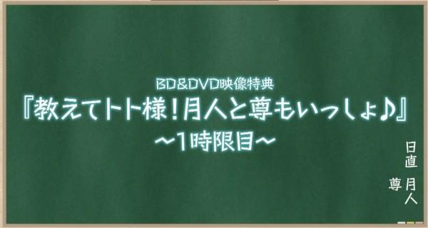 BDDVD第1巻映像特典